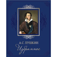 Книга «А.С. Пушкин. Избранное»