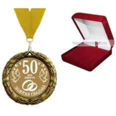 Медаль 50 лет вместе. Золотая свадьба