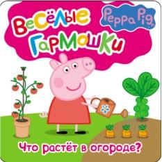Книжка Что растёт в огороде? Peppa Pig