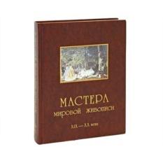 Книга Мастера мировой живописи XIX-XX века