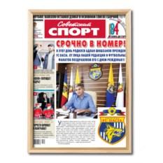 Газета Советский спорт на юбилей - рама Антик