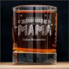 Именной стакан для виски Любимая мама