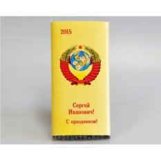 Именная шоколадная открытка «Герб СССР»