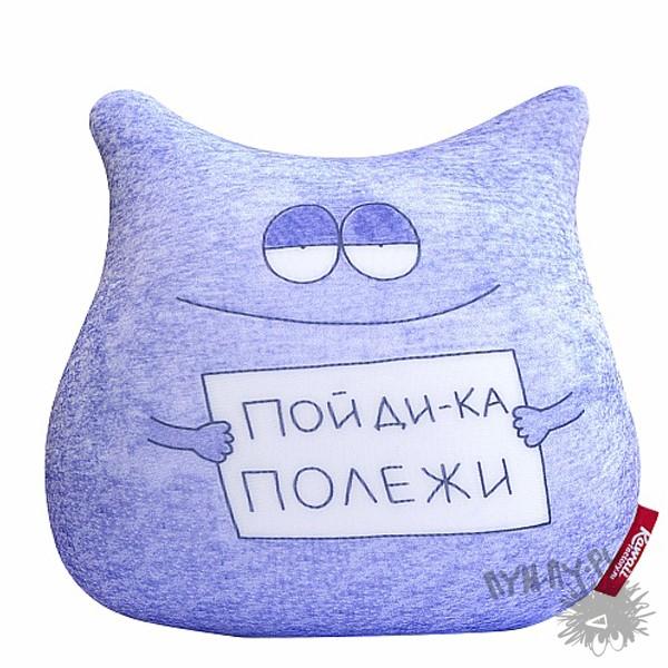 Антистрессовая подушка-мнушка Пойди полежи