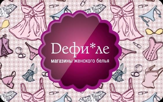 Подарочная карта сети магазинов Дефиле