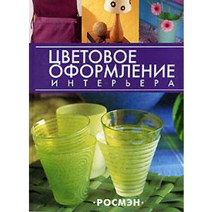 Книга «Цветовое оформление интерьера»