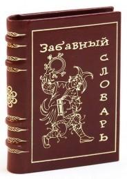 Книга Забавный словарь