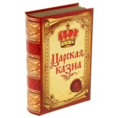 Книга-сейф Царская казна (пластик, металл)