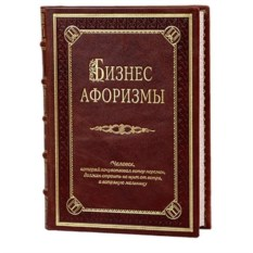 Книга Бизнес и Афоризмы