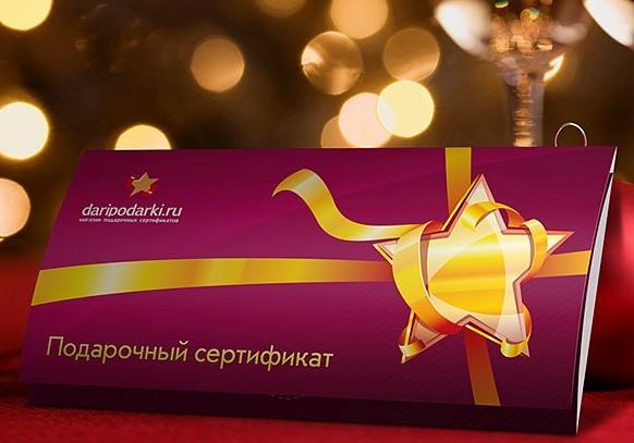 Подарочный сертификат Преображение