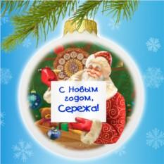 Именной елочный шар «Дед Мороз пишет письмо»