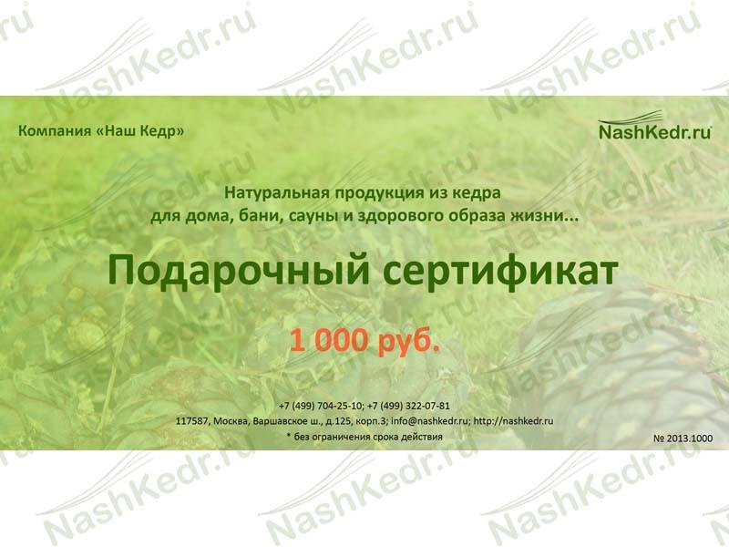 Подарочный сертификат Наш Кедр  1000 р
