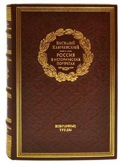 Книга Россия в исторических портретах О.Ключевский