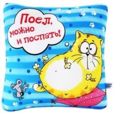 Подушка-антистресс Поел, можно и поспать!