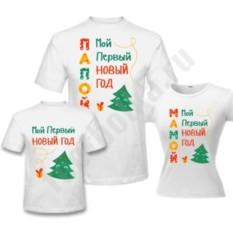 Семейные футболки Первый Новый год