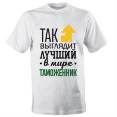Именная футболка «Лучший таможенник»