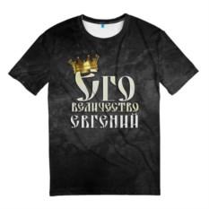 Мужская футболка 3D Его величество Евгений