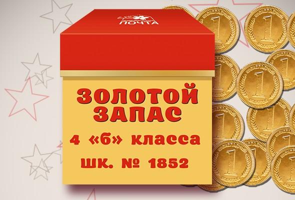 Подарочный набор «Золотой запас класса»
