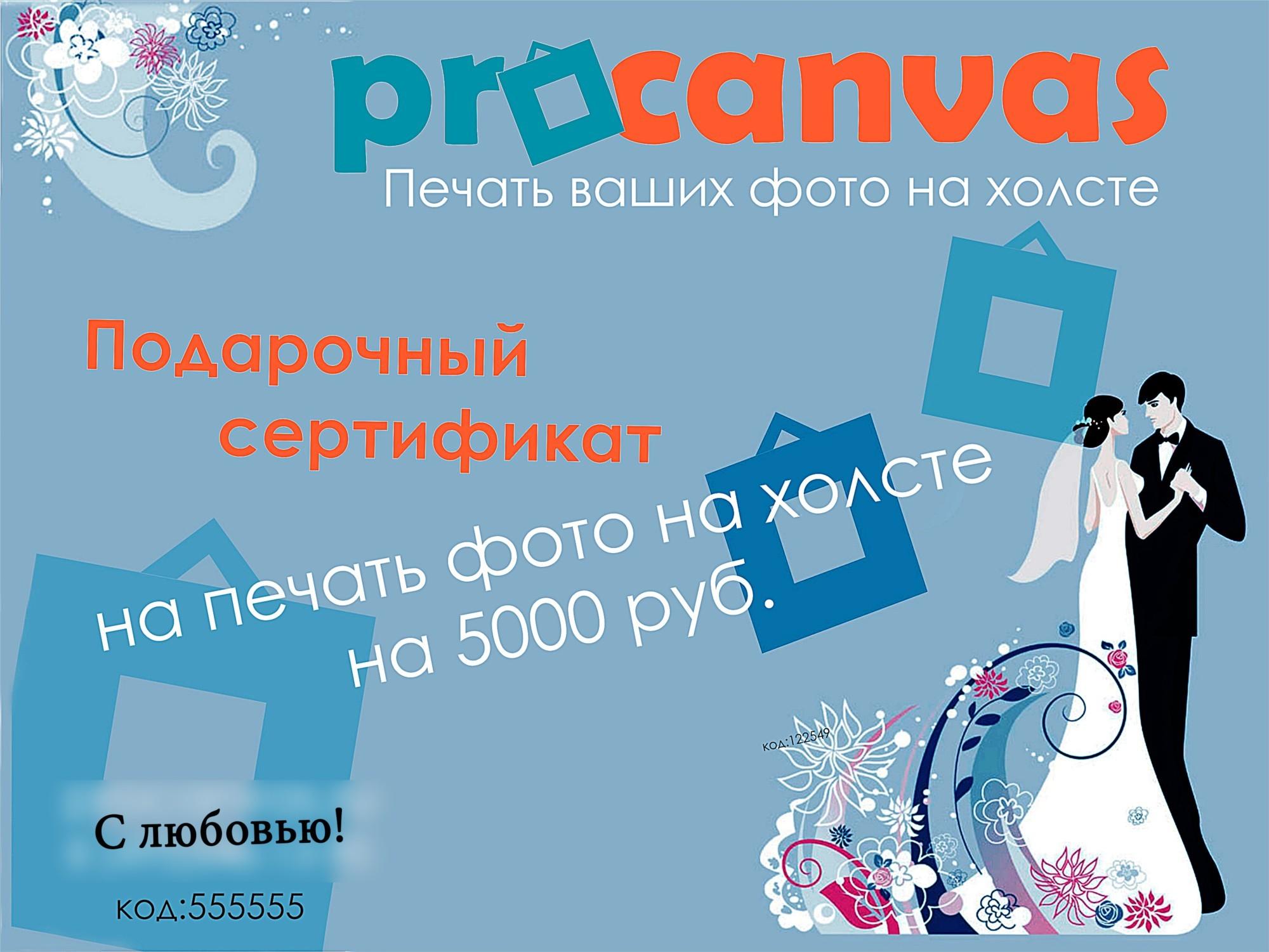 Сертификат на печать на холсте для молодоженов