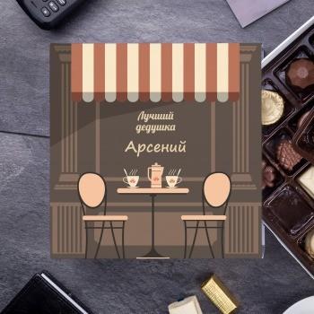 Бельгийский шоколад в упаковке Для лучшего дедушки
