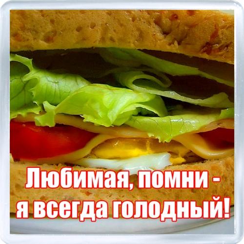 Напоминание. Любимая, помни, я всегда голодный.