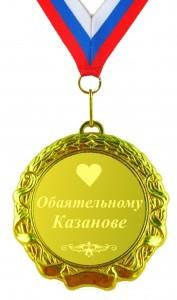Сувенирная медаль Обаятельному Казанове