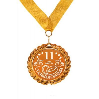 Медаль 11 лет – стальная свадьба