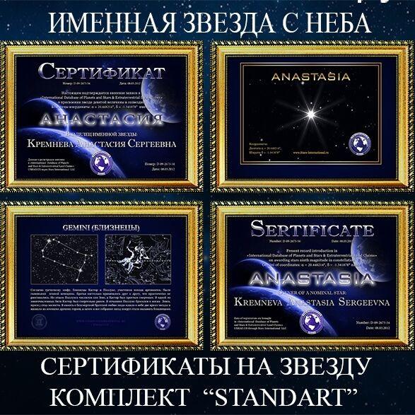 Сертификат на Звезду с неба. Комплект STANDART