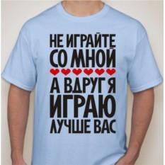 Мужская футболка Не играйте со мной