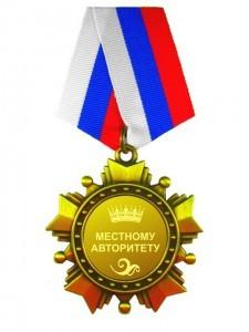 Сувенирный орден Местному авторитету