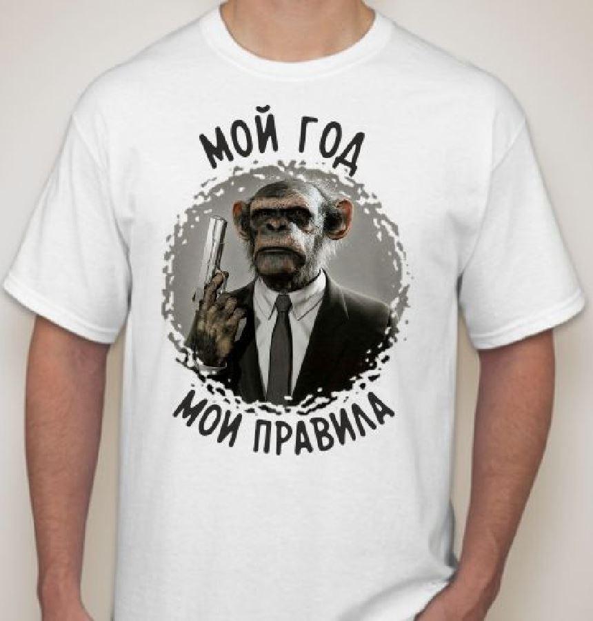 Мужская футболка Мой год - мои правила