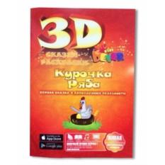 3D-раскраска Сказка. Курочка Ряба