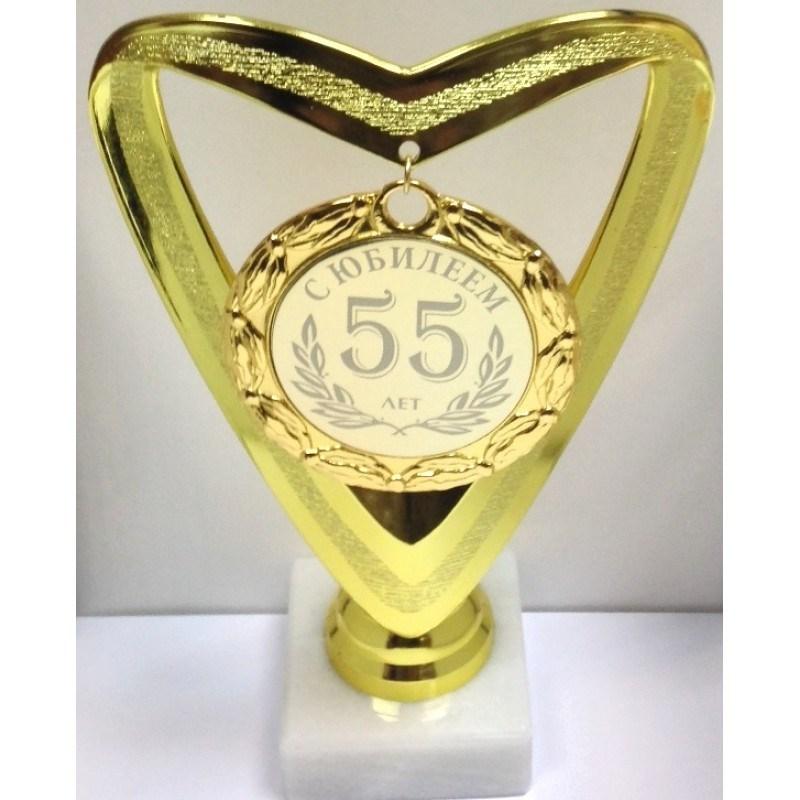 Кубок-сердце с медалью С Юбилеем 55 лет
