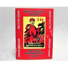 Набор советских плакатов «Советский политический плакат»