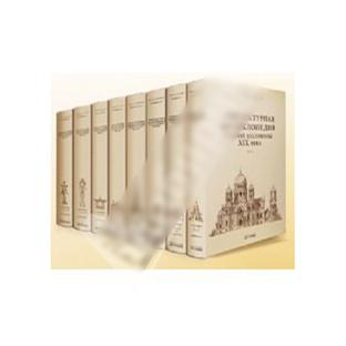 Архитектурная энциклопедия т.5