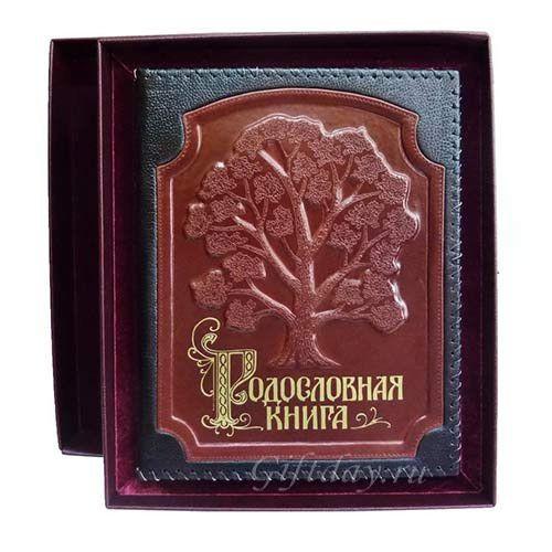 Родословная книга в подарочном футляре