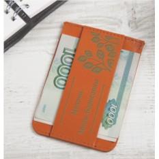 Оранжевый кошелёк Zavtra с гравировкой