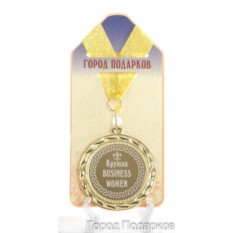 Подарочная медаль Крутая Buisiness woman
