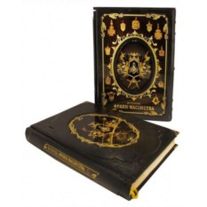 Подарочная книга История франк-масонства
