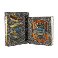 Подарочная книга Оружие
