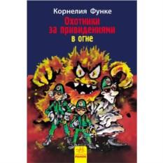 Книга «Охотники за привидениями в огне»