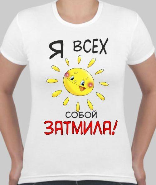 Женская футболка Я всех собой затмила!