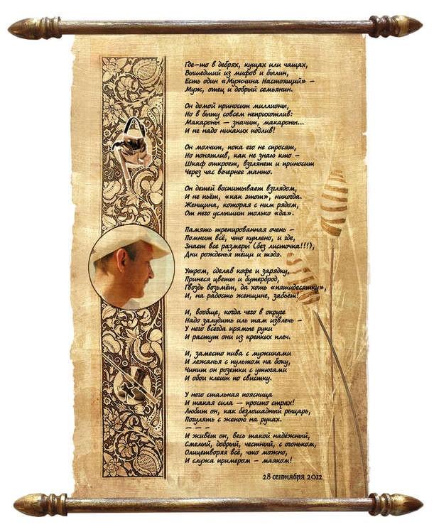 Стихи для мужчины, папирус, в багетной раме