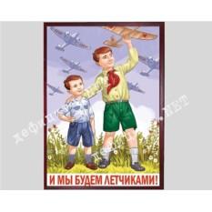 Плакат в рамке под стеклом «И мы будем летчиками»