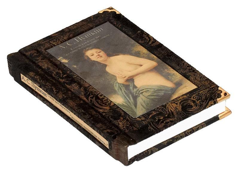 Книга А.С. Пушкин. Стихи для взрослых
