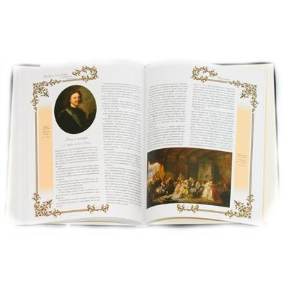 Книга Правила вежливости и светского этикета