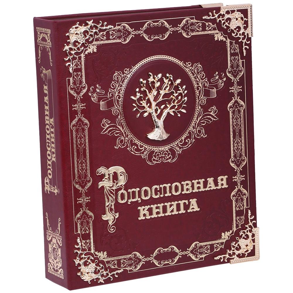 Родословная книга «Семейные традиции»