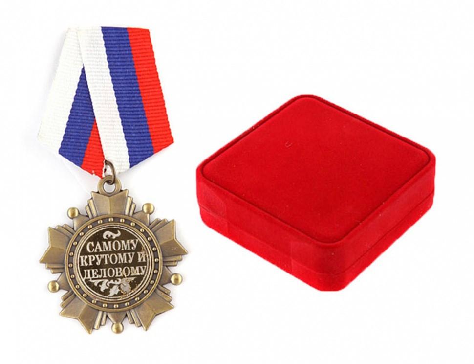 Подарочный орден Самому крутому и деловому