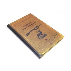 Книга для записей Записки охотника