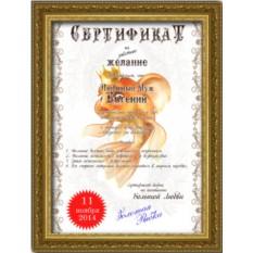 Плакат Сертификат на исполнение желания для любимого